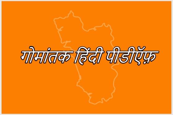 गोमांतक हिंदी पीडीऍफ़ डाउनलोड करें