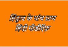 हिंदुत्व के पांच प्राण हिंदी पीडीऍफ़ डाउनलोड करें